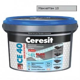 CE 40/2 Затирка аквастатик (манхеттен 10)
