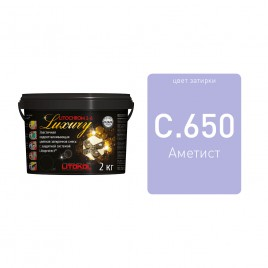 LITOCHROM 1-6 LUXURY C.650 аметист затир.смесь (2 кг)