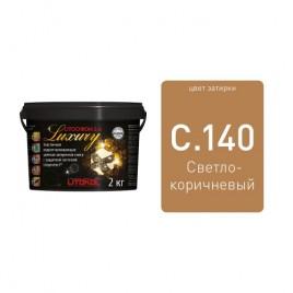 LITOCHROM 1-6 LUXURY С.140 светло-коричневая затирочная смесь (2 кг)