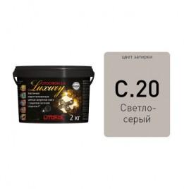 LITOCHROM 1-6 LUXURY С.20 светло-серая затирочная смесь (2 кг)