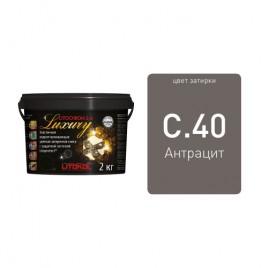 LITOCHROM 1-6 LUXURY С.40 антрацит затирочная смесь (2 кг)