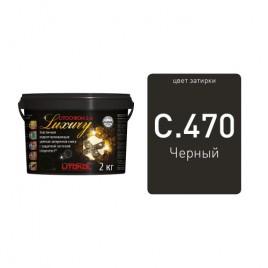 LITOCHROM 1-6 LUXURY С.470 черная затирочная смесь (2 кг)