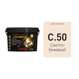 LITOCHROM 1-6 LUXURY С.50 светло-бежевая затирочная смесь (2 кг)