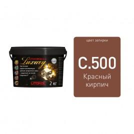 LITOCHROM 1-6 LUXURY С.500 красно-кирпичная затирочная смесь (2 кг)