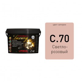 LITOCHROM 1-6 LUXURY С.70 светло-розовая затирочная смесь (2 кг)