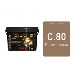 LITOCHROM 1-6 LUXURY С.80 карамель затирочная смесь (2 кг)