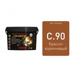 LITOCHROM 1-6 LUXURY С.90 красно-коричневая затирочная смесь (2 кг)