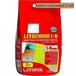 Затирка LITOCHROM 1-6 С.140 светло-коричневая 2 кг